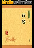 诗经——中华经典藏书(升级版) (中华书局出品)