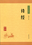 诗经——中华经典藏书(升级版)