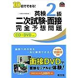 【CD+DVD付】10日でできる! 英検2級二次試験・面接完全予想問題 (旺文社英検書)