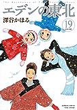エデンの東北 (19) (バンブーコミックス 4コマセレクション)