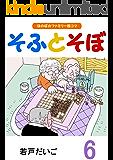 そふとそぼ(6)