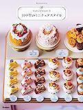 田中智のミニチュアスタイル nunu's houseⅢ (Handmade Series)