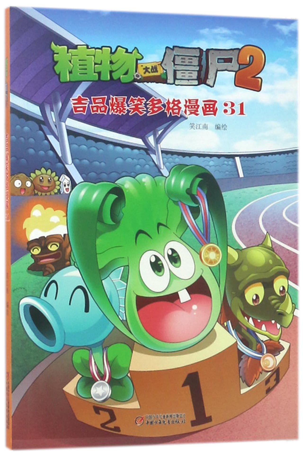 Plants vs Zombies 2 (Chinese Edition): Xiao Jiang Nan