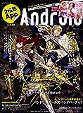 ファミ通App NO.032 Android (カドカワエンタメムック)