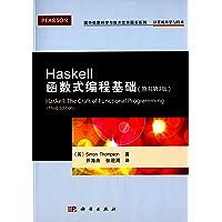 Haskell函数式编程基础(原书第3版)