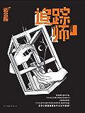 追踪师(《无证之罪》、豆瓣年度十大高分图书《长夜难明》作者、华语推理大神紫金陈重磅新作!)
