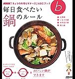 毎日食べたい 鍋のルール NHK「きょうの料理ビギナーズ」ABCブック