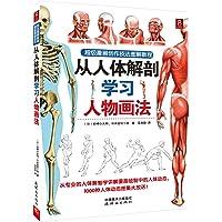 超级漫画创作技法图解教程:从人体解剖学习人物画法