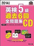 2014年度版 英検5級 過去6回全問題集CD (旺文社英検書)
