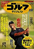 週刊ゴルフダイジェスト 2018年 02/13号 [雑誌]
