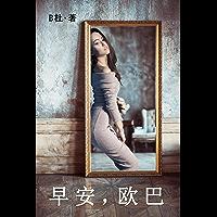 早安,欧巴(简体字版) (如意中文小说 10) (Chinese Edition) book cover