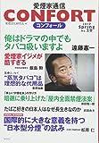 CONFORT No.20 2017年春号 (愛煙家通信)