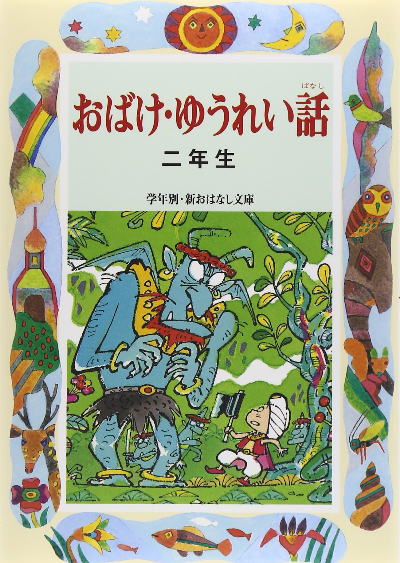 Read Online Sophomore ghost-ghost story (by grade and new story library) (2001) ISBN: 4039231805 [Japanese Import] PDF