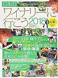 日本のワイナリーに行こう2018 (イカロス・ムック)