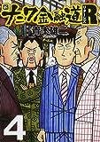 新ナニワ金融道R(リターンズ)4 (SPA! コミックス)