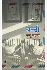 Bandi (Hindi Edition) Kindle Edition