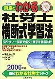 真島のわかる社労士横断式学習法〈2006年版〉 (真島のわかる社労士シリーズ)