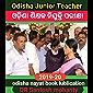 Odisha Junior Teacher Exam guide book: Odisha ss exam book