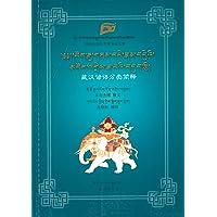 民族出版社专家学者文集:藏汉谚语分类简释