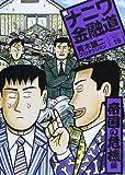 新ナニワ金融道 19(帝国の危機編) (SPA COMICS)