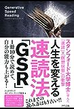 人生を変える速読法「GSR」 (きずな出版)