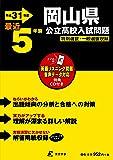 岡山県公立高校 入試問題 平成31年度版 【過去5年分収録】 英語リスニング問題音声データダウンロード (Z33)