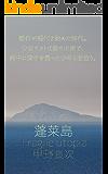 蓬莱島 (ハイロク文庫)