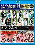 オフィスレディ ブルーレイスペシャル版 [Blu-ray]