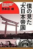 僕の見た「大日本帝国」 (角川ソフィア文庫)