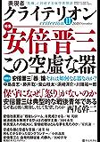 表現者クライテリオン 2019年 11号 [雑誌]