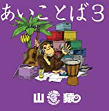 あいことば3(初回生産限定盤)(DVD付)