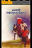 மலாவி என்றொரு தேசம்/Malawi Endroru Desam (Tamil Edition)