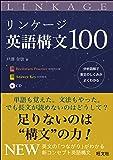 【CD付】リンケージ英語構文100