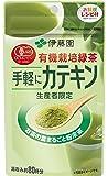 伊藤園 有機栽培緑茶 手軽にカテキン 粉末 40g