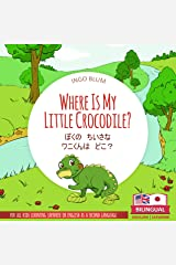 Where Is My Little Crocodile? - ぼくの ちいさな ワニくんは どこ?: Bilingual English Japanese Children's Book for Kids Ages 2-5 (Japanese Books for Children 1) Kindle Edition
