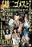 雄二ゴメスと7人の女たち3  ゴメス/Loves 021 [DVD]