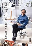 写実を生きる 画家・野田弘志 (写実絵画とは何か? シリーズ2)