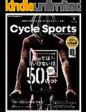 CYCLE SPORTS (サイクルスポーツ) 2019年 7月号 [雑誌]