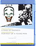 Page of Madness & Portrait of a Young Man [Blu-ray]