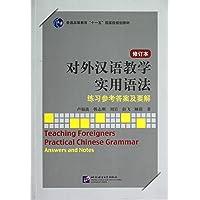 """普通高等教育""""十一五""""国家级规划教材:对外汉语教学实用语法:练习参考答案及要解(修订本)"""