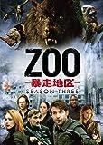 ZOO-暴走地区- シーズン3 DVD-BOX(6枚組)