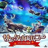 サンタ・カンパニー オリジナル・サウンドトラック