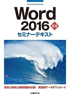 microsoft word 2013 基礎 セミナーテキスト セミナーテキストシリーズ