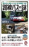 路線バスの謎 思わず人に話したくなる「迷・珍雑学」大全 (イースト新書Q)