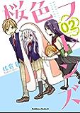 桜色フレンズ(2) (角川コミックス・エース)