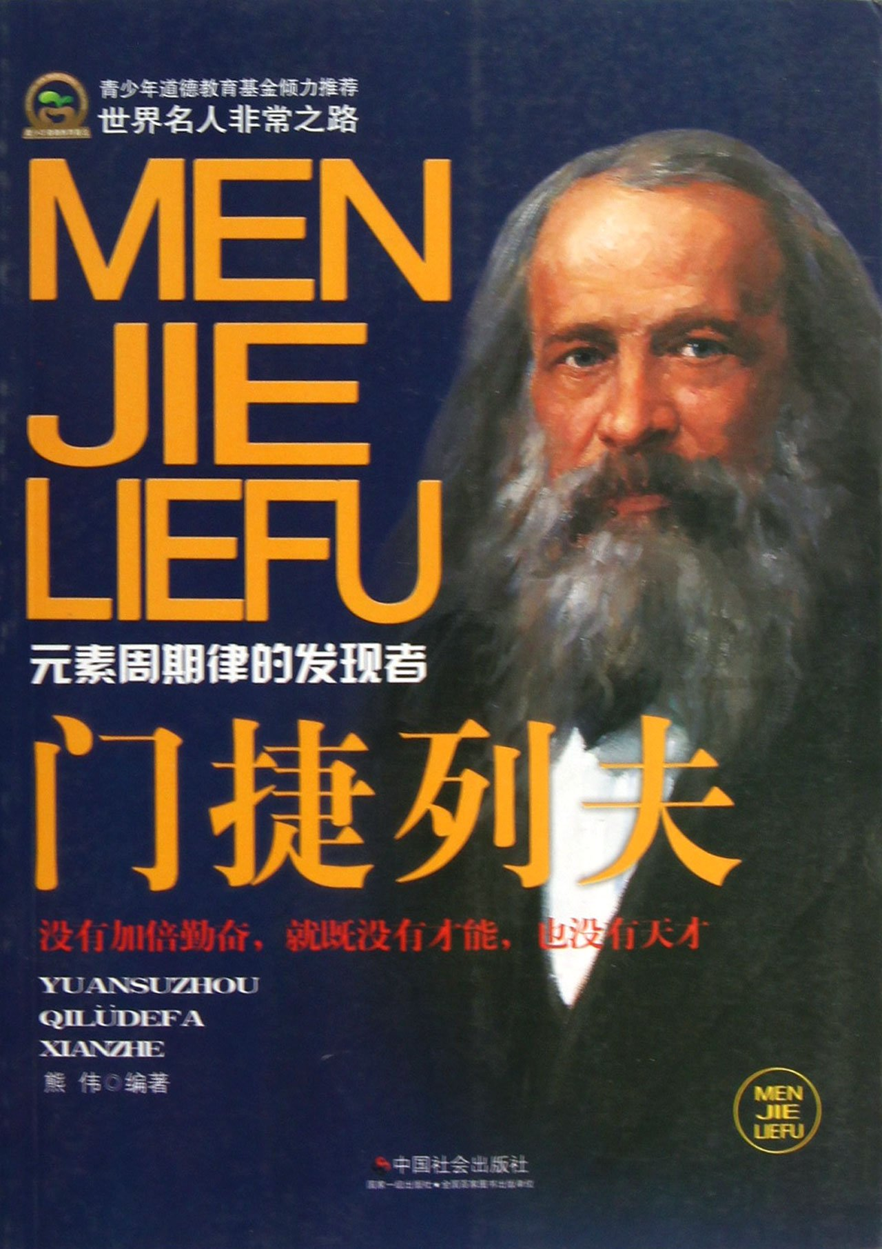 Read Online Dmitri Mendeleev (Chinese Edition) ebook