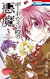 ボードウィン校の悪魔 3 (花とゆめコミックス)