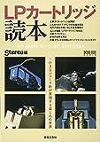 LPカートリッジ読本: 小さなレコード針が実現する楽しみの世界 (ONTOMO MOOK AUDIO)