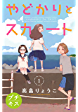 やどかりとスカート プチキス(1) (Kissコミックス)