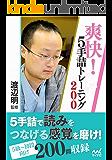 爽快!5手詰トレーニング200 マイナビ将棋文庫